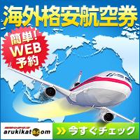 海外航空券バナー