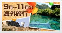 秋の連休・海外旅行特集