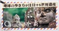 地球の歩き方が注目する世界遺産、カンボジア