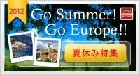 ヨーロッパ旅行夏休み特集